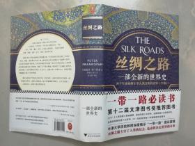丝绸之路 :一部全新的世界史