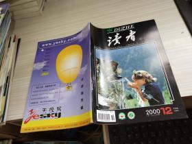 读者2000     12