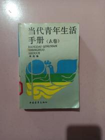 当代青年生活手册.A卷 馆藏书