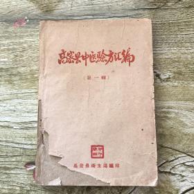 高密县中医验方汇编(第一辑)