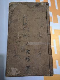 同治十一年道教抄本一册————龙符秘,稀有.符咒很多.看详细描述再下订单(不是原书)
