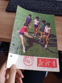 新教育1974年第3期