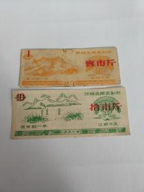 1992年山东省临沂市郯城县粮票副券,临沂市票证,稀少