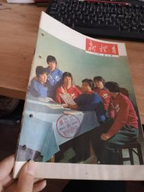 新教育1974年第4期