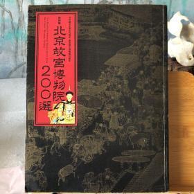 《北京故宫博物院200选》 特别展 2012年
