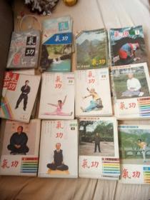 气功杂志(87本合售,具体期数参考书影图片和描述)