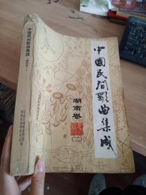 中国民间歌曲集成  湖南卷二