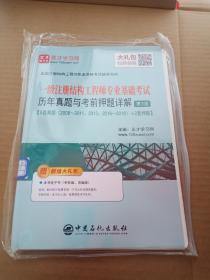 圣才教育:2019年一级注册结构工程师专业基础考试历年真题与考前押题详解(第3版)
