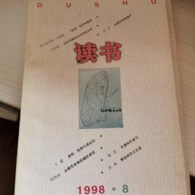 读书(1998年第8期)