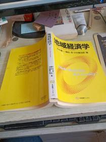 地域经济学  版日本原版  32开