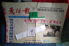 惠阳报 2000年7月21日 (主要重点看点:惠州八岁儿童心算速度惊人~~看图2~~仅还有半版 )【地方报纸收藏】