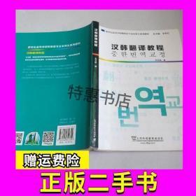 汉韩翻译教程吴玉梅上海外语教育出版社9787544642354