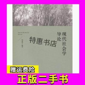 现代社会学导论宋惠芳山东人民出版社9787209091220