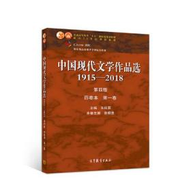 中国现代文学作品选1915—2018(第四版)(四卷本 第一卷) 朱栋霖、张福贵 9787040525748 高等教育出版社