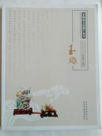 非物质文化遗产丛书——玉雕
