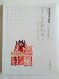 非物质文化遗产丛书——柏峪秧歌戏