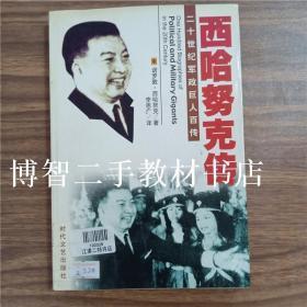 二十世纪军政巨人百传开国明王西哈努克自传 宋长琨 时代文艺出版社 9787538716290