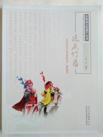 非物质文化遗产丛书——延庆竹马