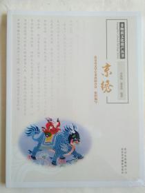 非物质文化遗产丛书——京绣