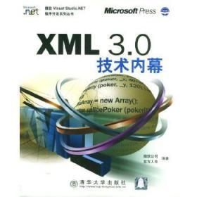 XML 3.0技术内幕 微软公司,东方人华 清华大学出版社 9787302046202【鑫文旧书店欢迎选购量大从优】