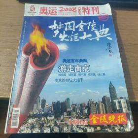 奥运2008特刊