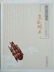 非物质文化遗产丛书——京西幡乐