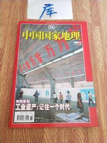《中国国家地理》2006年6