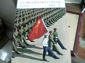解放军画报1977年8期 纪念中国人民解放军建军五十周年专辑) 完整无缺-