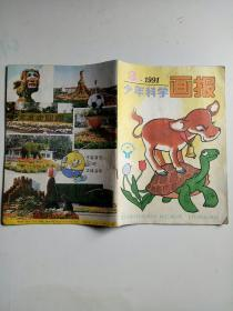 少年科学画报1991年3
