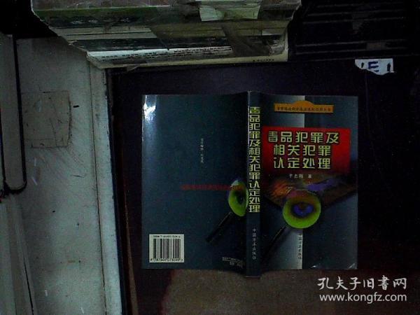 毒品犯罪及相关犯罪认定处理——当前惩治经济违法违纪犯罪丛书