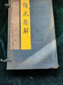 中医古籍:清光绪燮龢书屋刊,线装木刻本《伤寒悬解十四卷》一函四册全 ,是一部主要从六气角度解释伤寒论的著作。