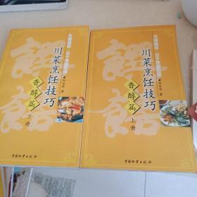 川菜烹饪技巧-香醇篇(上下册)