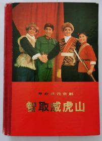 智取威虎山(彩色剧本)