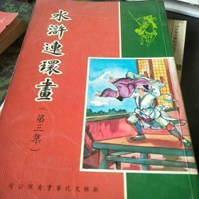 水浒连环画(第三集)【之七:石碣村】【之八:宋江杀惜】【之九:狮子楼】