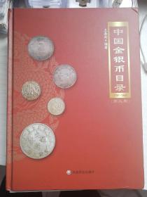 中国金银币目录(1791-1949)第二版正版全新王春利签名钤印现货秒发