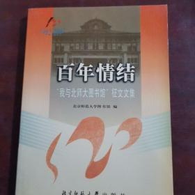 百年情结:《我与北师大图书馆》征文文集