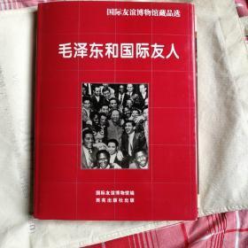 毛泽东和国际友人
