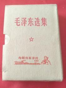 毛泽东选集一卷本(全新未阅)〈16〉