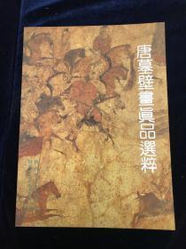 唐墓壁画真品选粹 (5000册)(现货包挂刷)