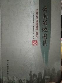 云南省地图集(8开精装)