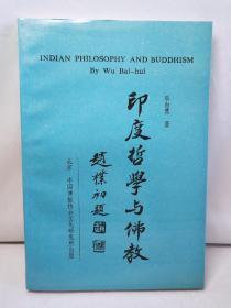 印度哲学与佛教