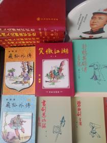 金庸武侠名著报纸连载版《笑傲江湖》(全24册)