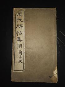 《历代碑帖集联-兰亭序》民国上海有正书局印行大开本一册全