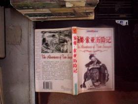汤姆索亚历险记(典藏全译本)