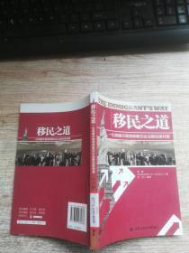 移民之道:一位美籍华裔律师教你合法移民美利坚