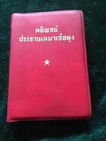 毛主席语录.。。.泰文版
