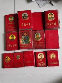 红宝书十三本