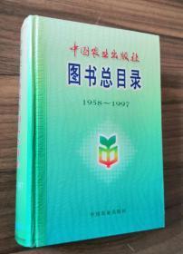 中国农业出版社图书总目录:1958~1997