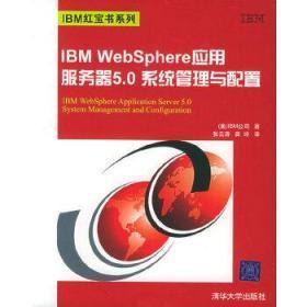【一版一印,品相好】IBM WebSphere应用服务器5.0系统管理与配置——IBM系列 IBM公司 ,张云涛,龚玲  清华大学出版社 9787302096887【鑫文旧书店欢迎选购量大从优】