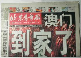 北京青年报(1999年12月20日)